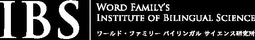 ワールド・ファミリー バイリンガル サイエンス研究所